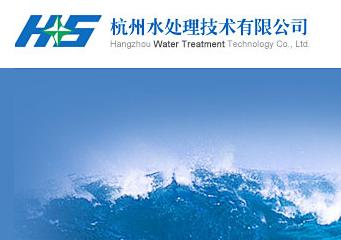 杭州水处理有限公司