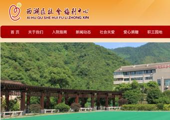 杭州西湖福利中心